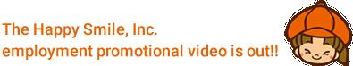 「株式会社ハッピースマイル」の採用PRビデオが出来ました!!