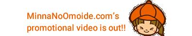 「みんなのおもいで.com」のプロモーションビデオが出来ました!!