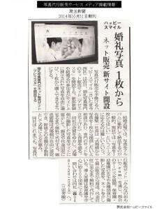 20141031_埼玉新聞