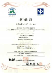 ISMSハッピースマイル様_登録証_ページ_1